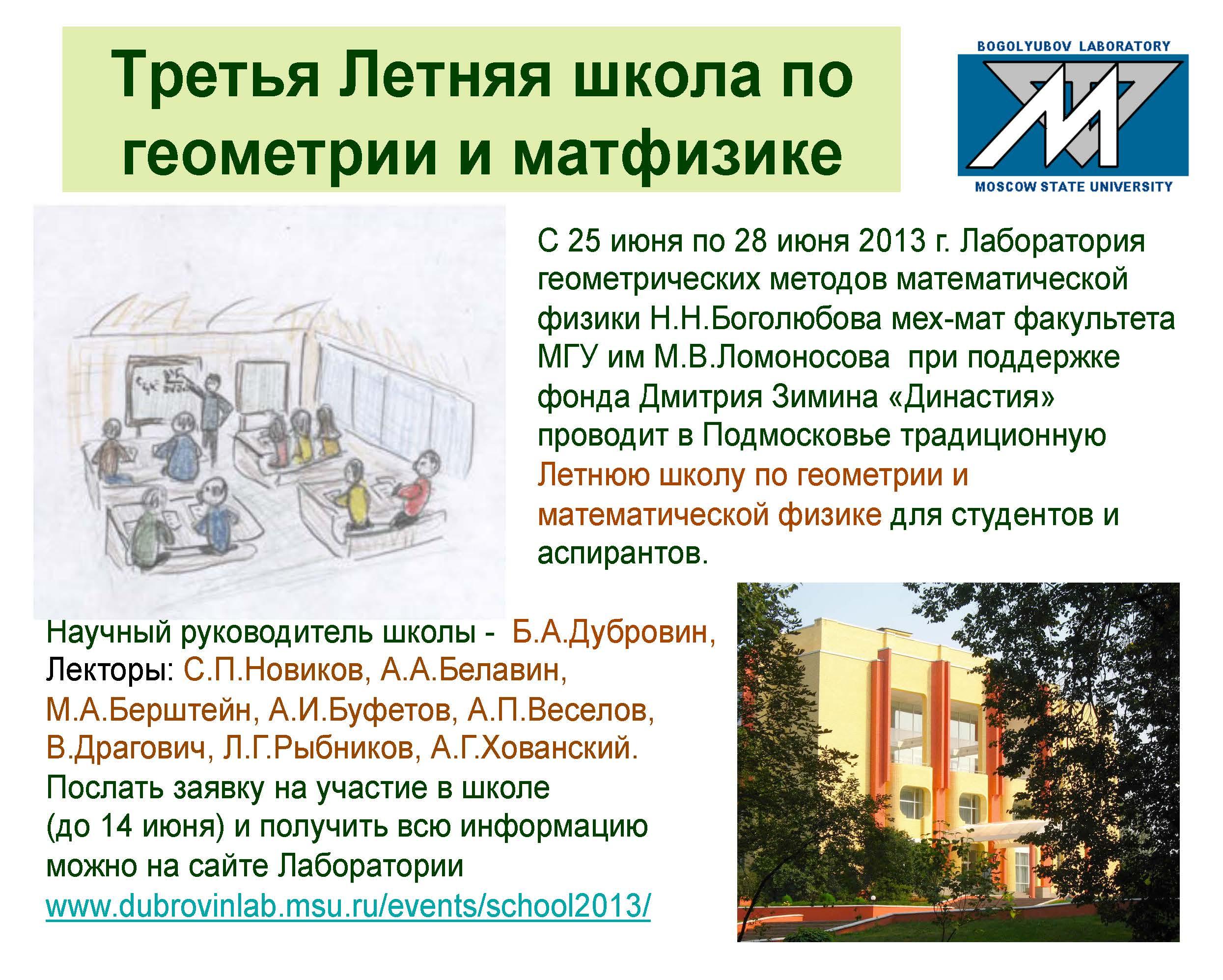 Постер школы